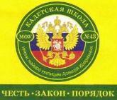 Кадетская школа № 43 г. Липецка